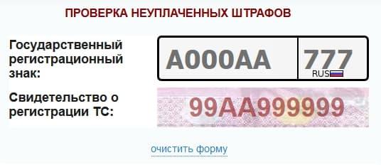 Проверка штрафов гибдд по номеру машины и свидетельству о регистрации